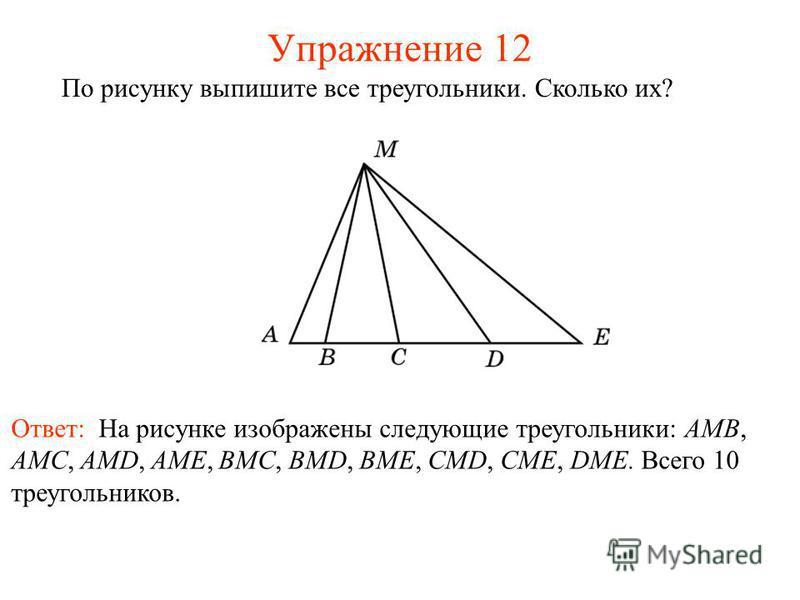 Упражнение 12 По рисунку выпишите все треугольники. Сколько их? Ответ: На рисунке изображены следующие треугольники: AMB, AMC, AMD, AME, BMC, BMD, BME, CMD, CME, DME. Всего 10 треугольников.