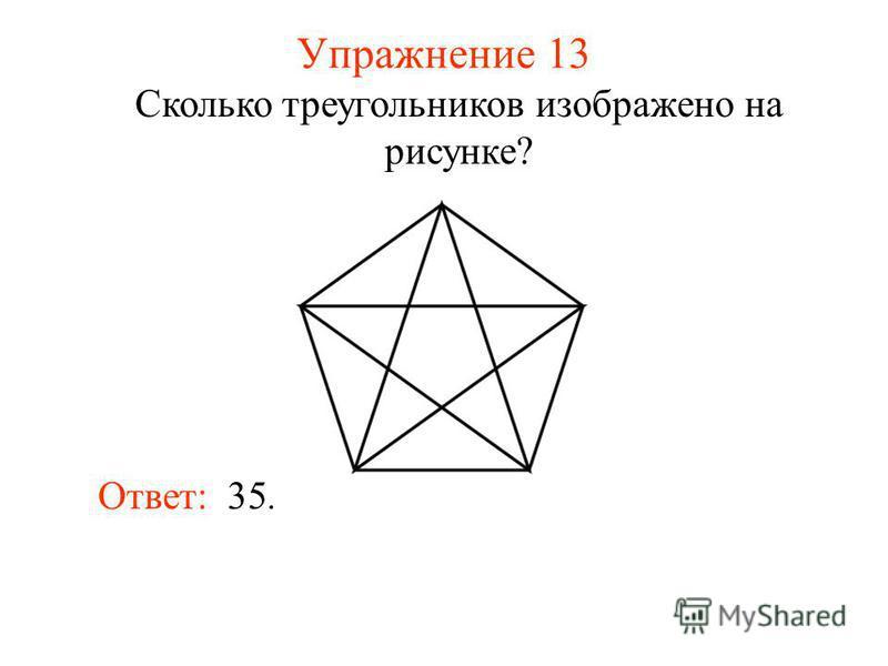 Упражнение 13 Сколько треугольников изображено на рисунке? Ответ: 35.