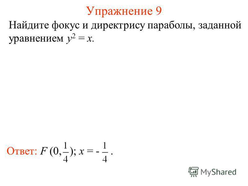Упражнение 9 Найдите фокус и директрису параболы, заданной уравнением y 2 = x. Ответ: F (0, ); x = -.