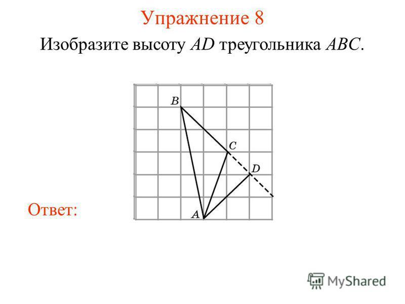 Упражнение 8 Изобразите высоту AD треугольника ABC. Ответ: