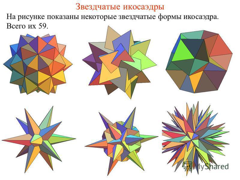 Звездчатые икосаэдры На рисунке показаны некоторые звездчатые формы икосаэдра. Всего их 59.