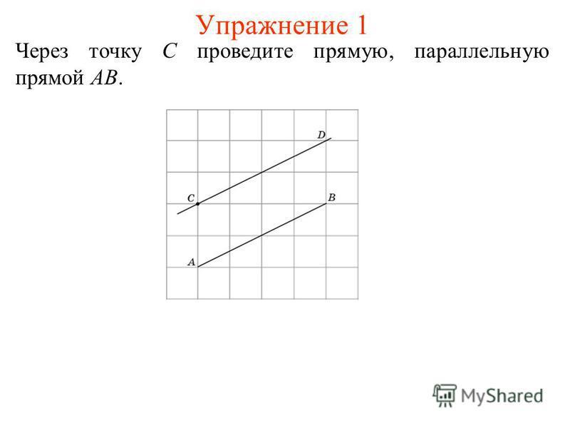 Упражнение 1 Через точку C проведите прямую, параллельную прямой AB.