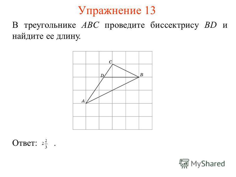 Упражнение 13 В треугольнике ABC проведите биссектрису BD и найдите ее длину. Ответ:.