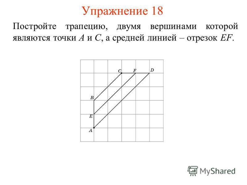 Упражнение 18 Постройте трапецию, двумя вершинами которой являются точки A и C, а средней линией – отрезок EF.