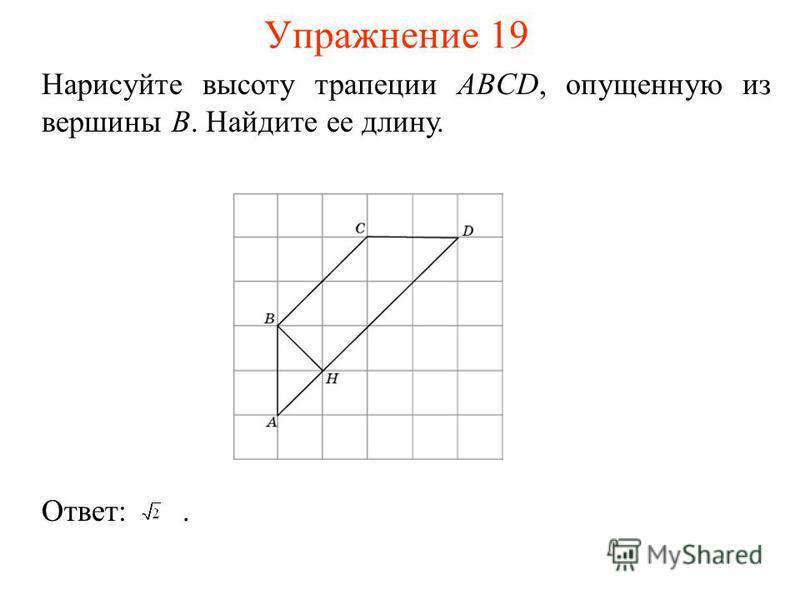 Упражнение 19 Нарисуйте высоту трапеции ABCD, опущенную из вершины B. Найдите ее длину. Ответ:.