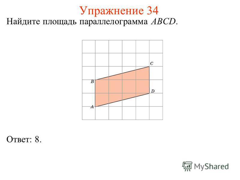 Упражнение 34 Найдите площадь параллелограмма ABCD. Ответ: 8.