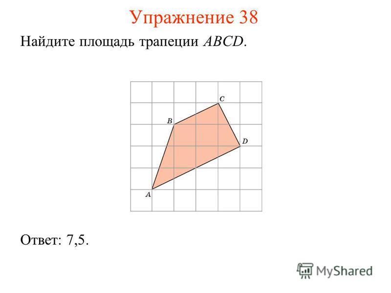 Упражнение 38 Найдите площадь трапеции ABCD. Ответ: 7,5.