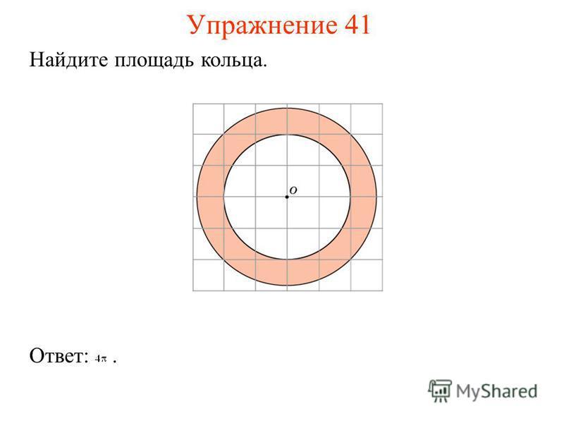 Упражнение 41 Найдите площадь кольца. Ответ:.