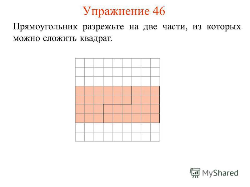 Упражнение 46 Прямоугольник разрежьте на две части, из которых можно сложить квадрат.
