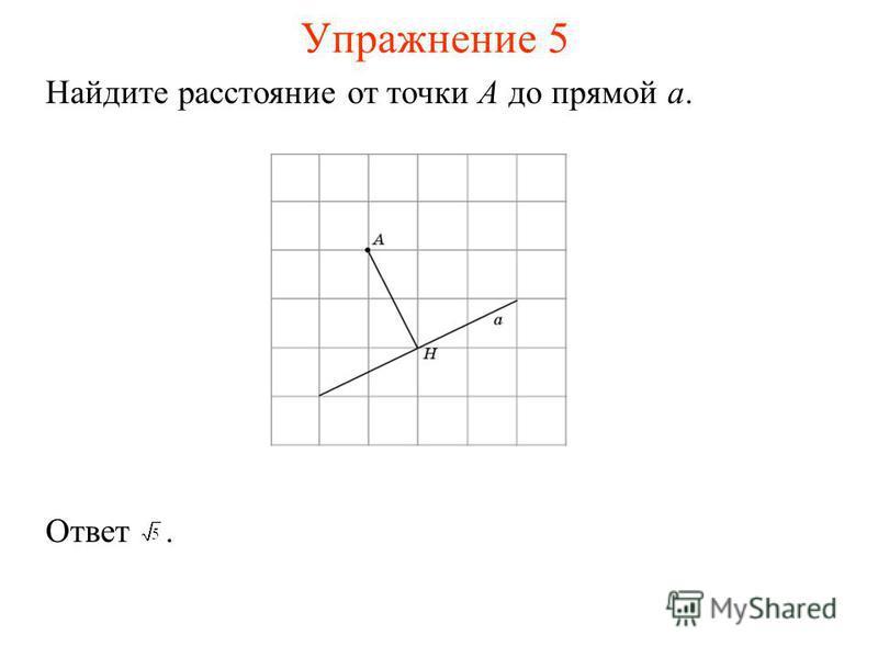 Упражнение 5 Найдите расстояние от точки A до прямой a. Ответ.