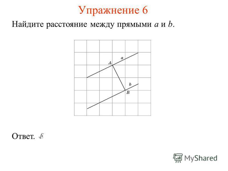 Упражнение 6 Найдите расстояние между прямыми a и b. Ответ.