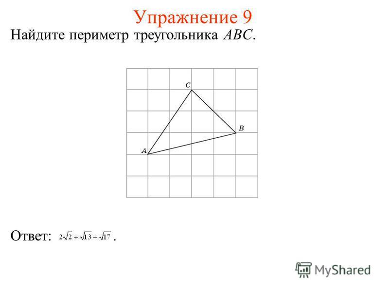 Упражнение 9 Найдите периметр треугольника ABC. Ответ:.