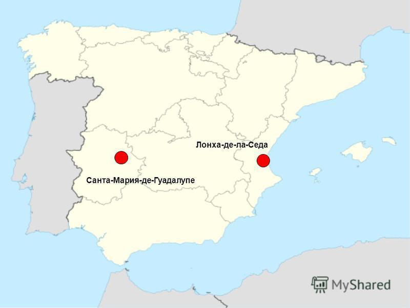 Лонха-де-ла-Седа Санта-Мария-де-Гуадалупе