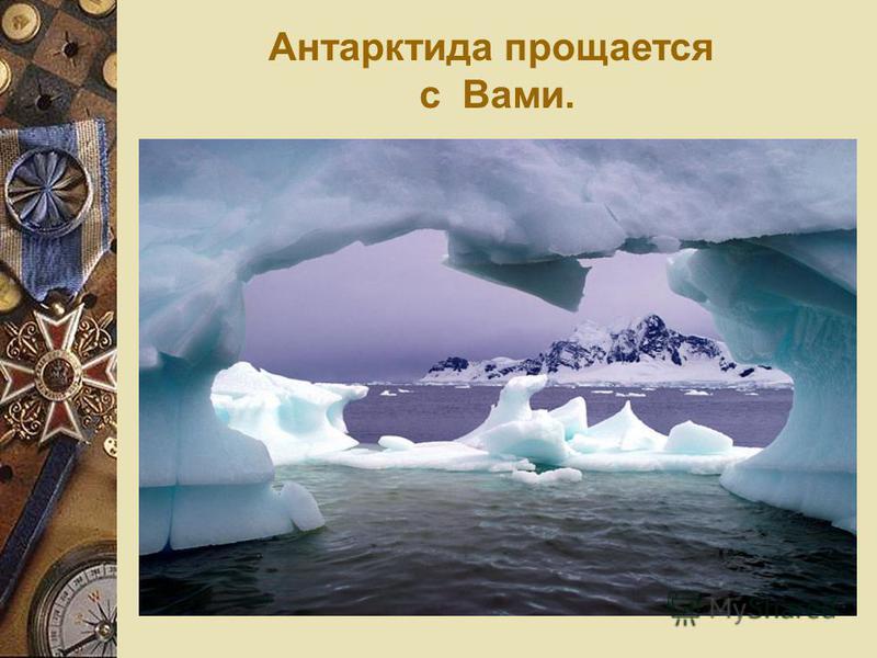 По мнению членов организации ГРИНПИС, По мнению членов организации ГРИНПИС материк должен оставаться международным заповедником.В настоящее время туризм создает чувствительную нагрузку на природу Антарктиды, а то и наносит ей прямой ущерб.