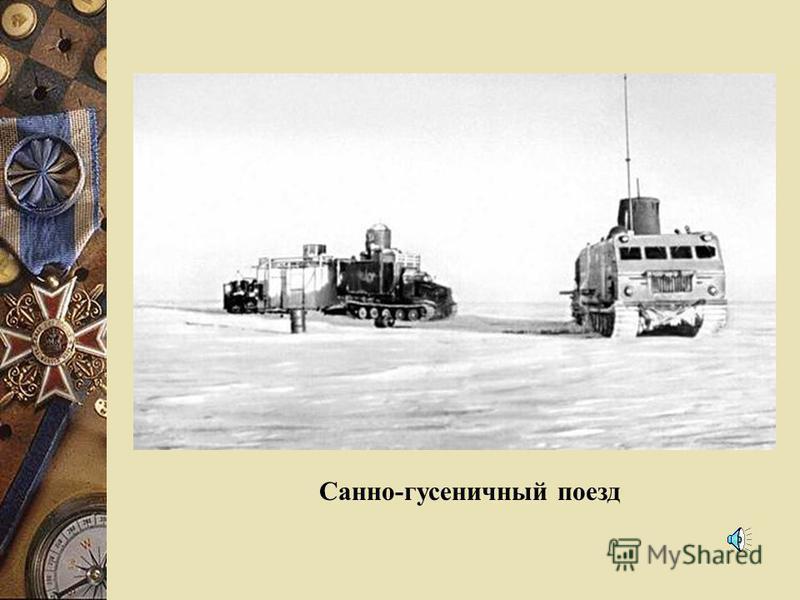 Жилой дом на Советской станции В настоящее время в Антарктиде работают семь постоянных наших станций: Русская открылась в марте 1980 года. Первые исследования Советского Союза в Антарктиде относятся к 1946 году.