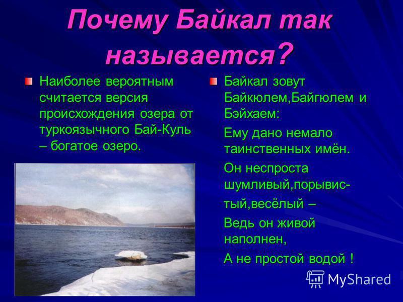 Озеро Байкал находится на юге Восточной Сибири. Длина озера 636 км.наибольшая ширина в центральной части 81 км. Площадь водного зеркала 31470 квадратных км.