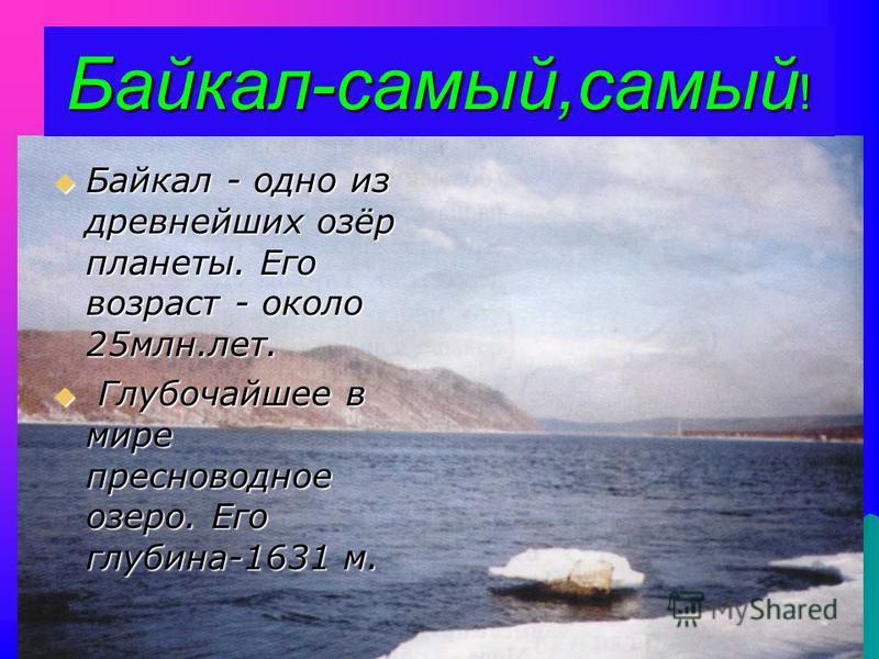 Почему Байкал так называется? Наиболее вероятным считается версия происхождения озера от тюркоязычного Бай-Куль – богатое озеро. Байкал зовут Байкюлем,Байгюлем и Бэйхаем: Ему дано немало таинственных имён. Ему дано немало таинственных имён. Он неспро