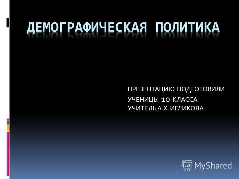 ПРЕЗЕНТАЦИЮ ПОДГОТОВИЛИ УЧЕНИЦЫ 10 КЛАССА УЧИТЕЛЬ А.Х. ИГЛИКОВА