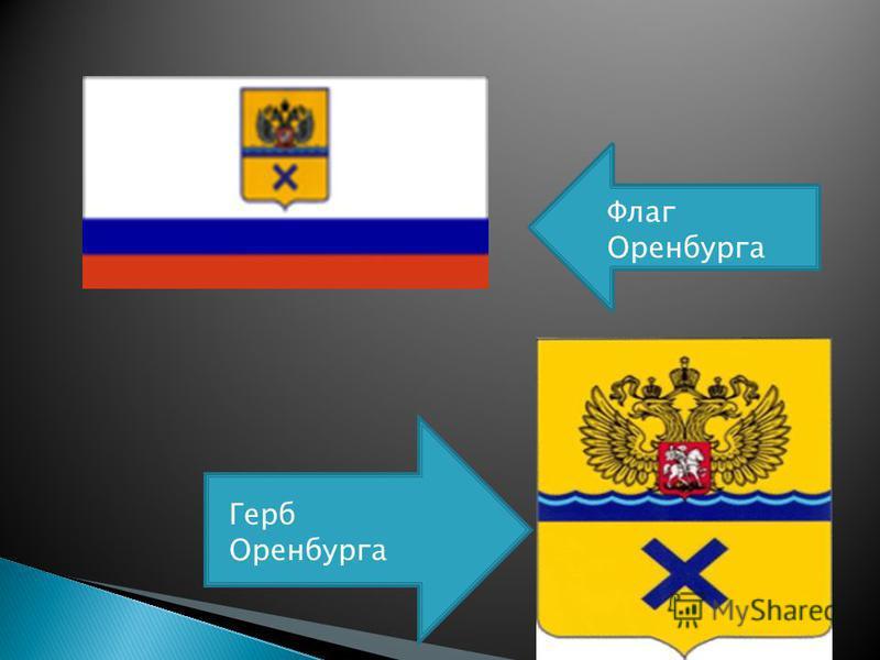 Флаг Оренбурга Герб Оренбурга