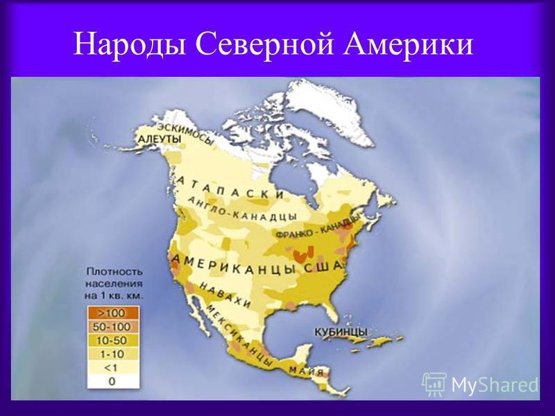 Народы Северной Америки