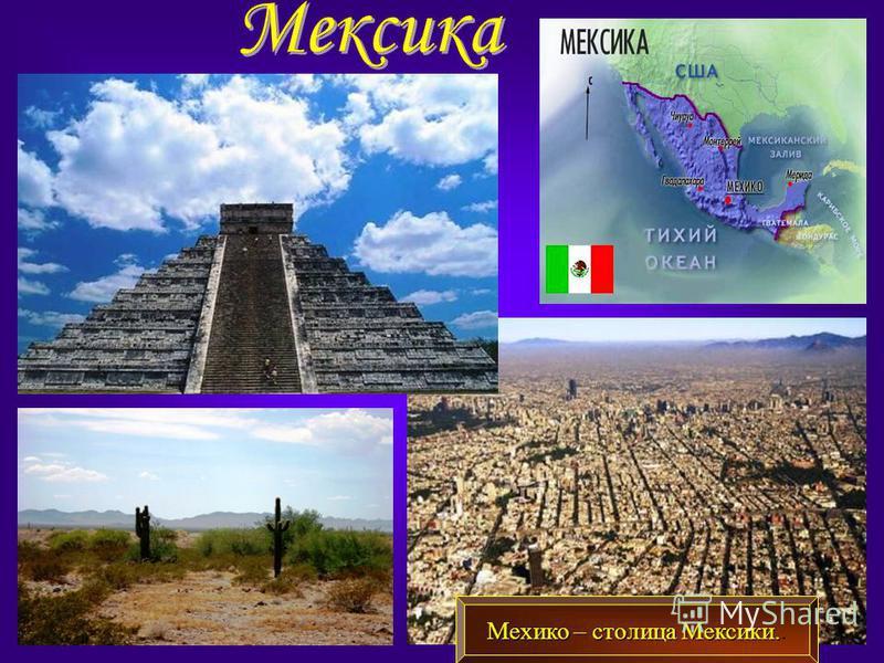 Мехико – столица Мексики. Мехико – столица Мексики..