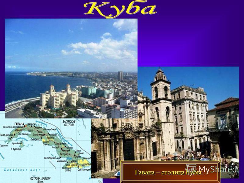 Гавана – столица Кубы. Гавана – столица Кубы..