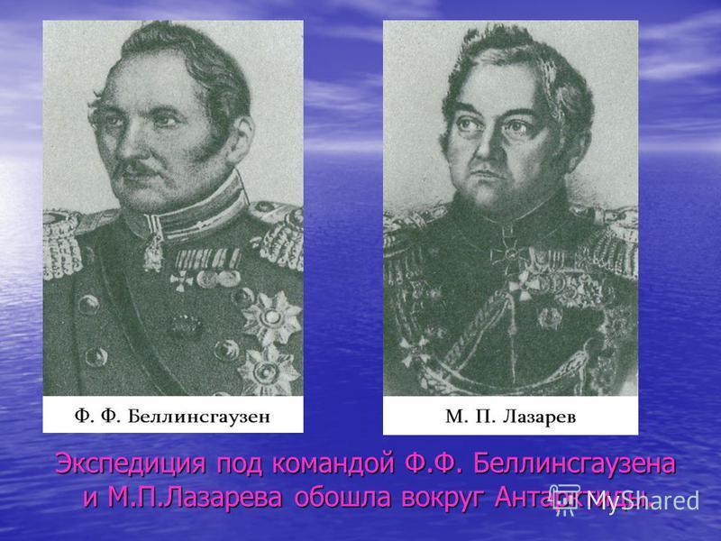 Экспедиция под командой Ф.Ф. Беллинсгаузена и М.П.Лазарева обошла вокруг Антарктиды.