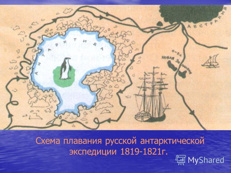 Схема плавания русской антарктической экспедиции 1819-1821 г.