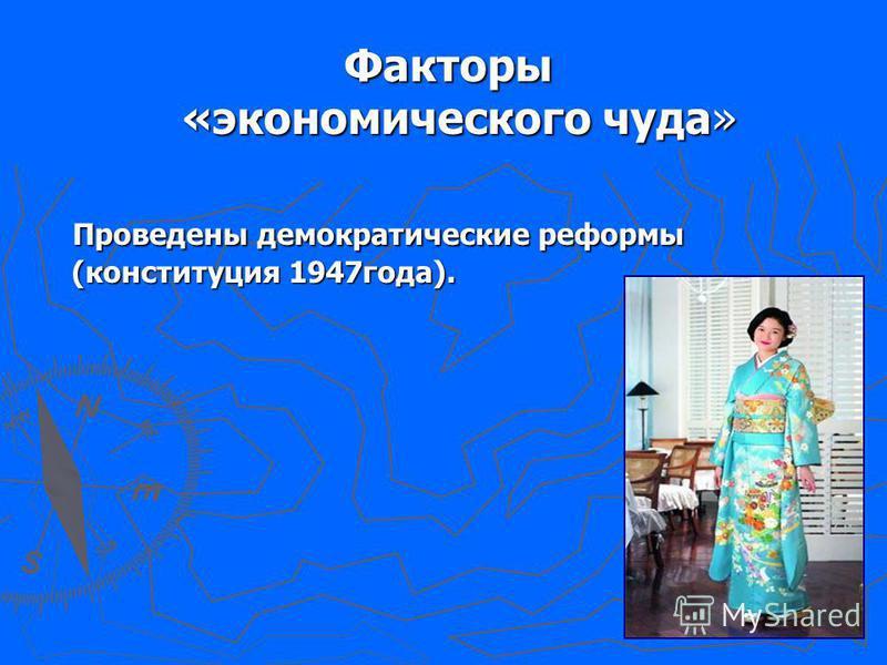 Факторы «экономического чуда» Факторы «экономического чуда» Проведены демократические реформы (конституция 1947 года). Проведены демократические реформы (конституция 1947 года).