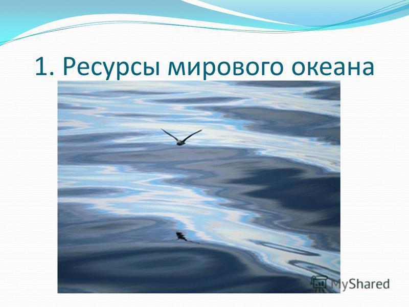 1. Ресурсы мирового океана