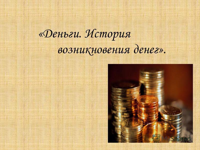 Доклад на тему появление денег 3838