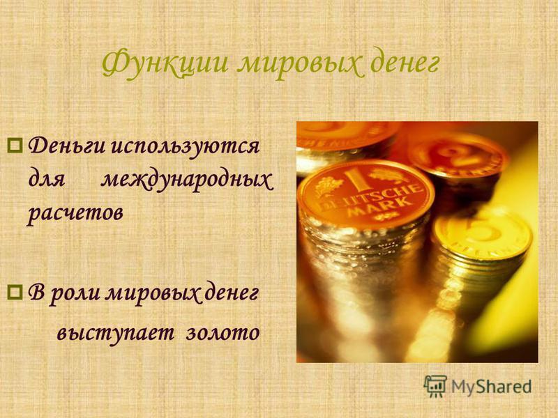 Функции мировых денег Деньги используются для международных расчетов В роли мировых денег выступает золото