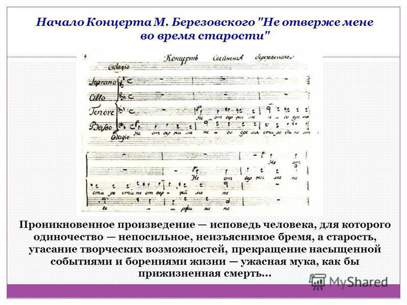 Начало Концерта М. Березовского