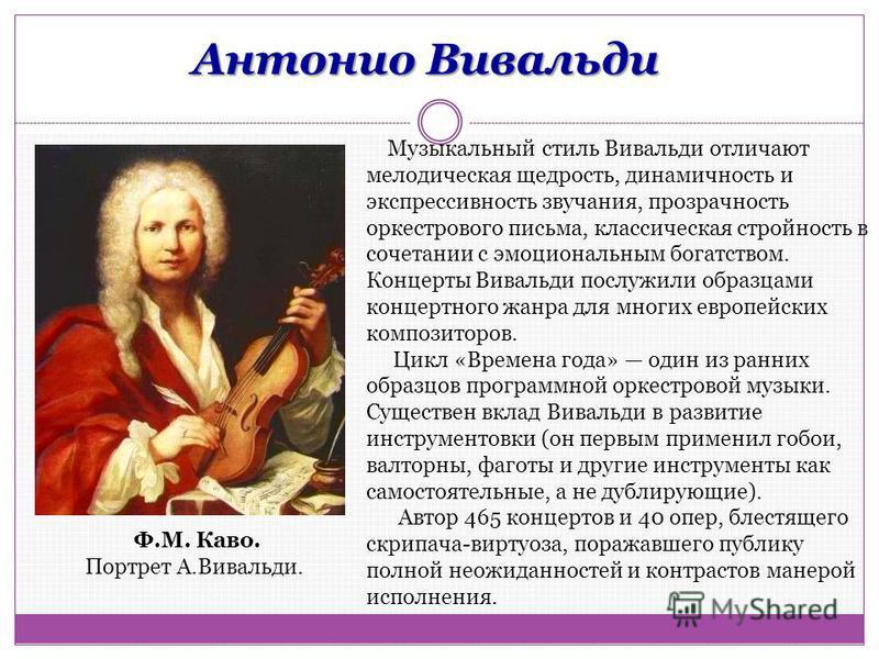 Антонио Вивальди Музыкальный стиль Вивальди отличают мелодическая щедрость, динамичность и экспрессивность звучания, прозрачность оркестрового письма, классическая стройность в сочетании с эмоциональным богатством. Концерты Вивальди послужили образца