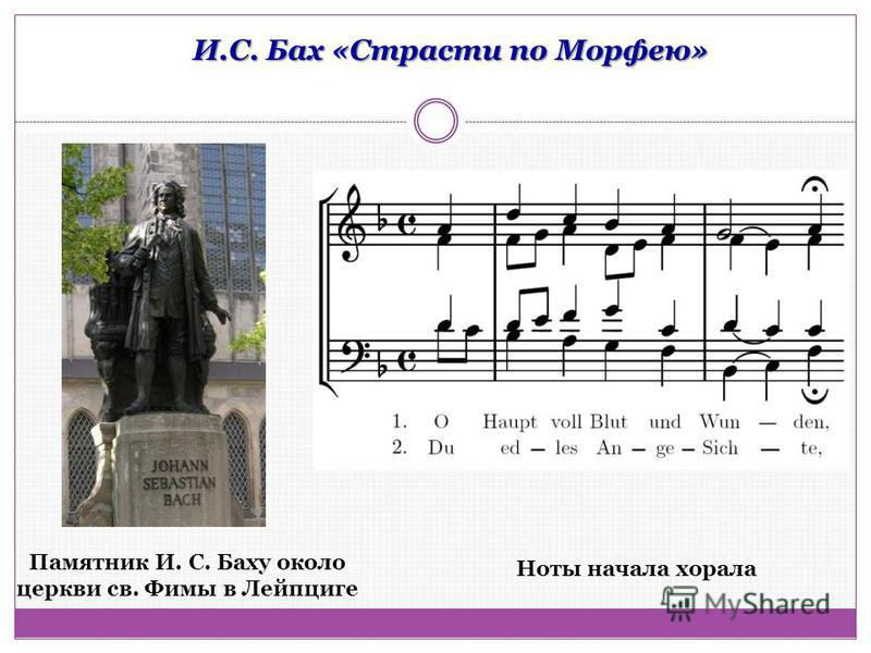 И.С. Бах «Страсти по Морфею» Памятник И. С. Баху около церкви св. Фимы в Лейпциге Ноты начала хорала