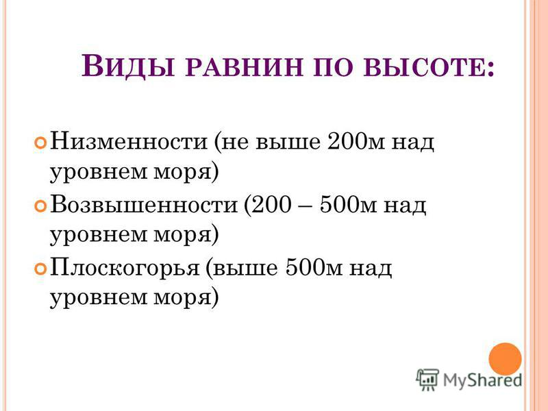 В ИДЫ РАВНИН ПО ВЫСОТЕ : Низменности (не выше 200 м над уровнем моря) Возвышенности (200 – 500 м над уровнем моря) Плоскогорья (выше 500 м над уровнем моря)