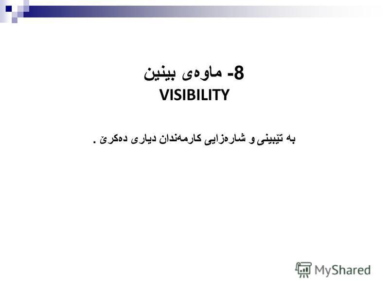 8- ماوه ی بینین VISIBILITY به تێبینی و شاره زایی كارمه ندان دیاری ده كرێ.