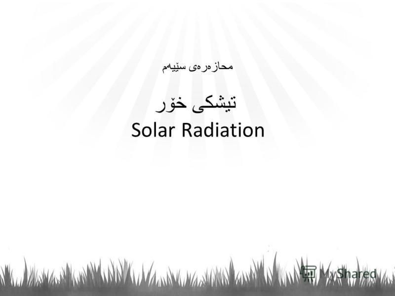 محازه ره ی سێیه م تیشكی خۆر Solar Radiation