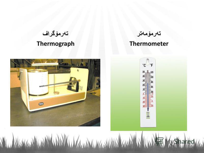 ته رمۆگراف Thermograph ته رمۆمه تر Thermometer