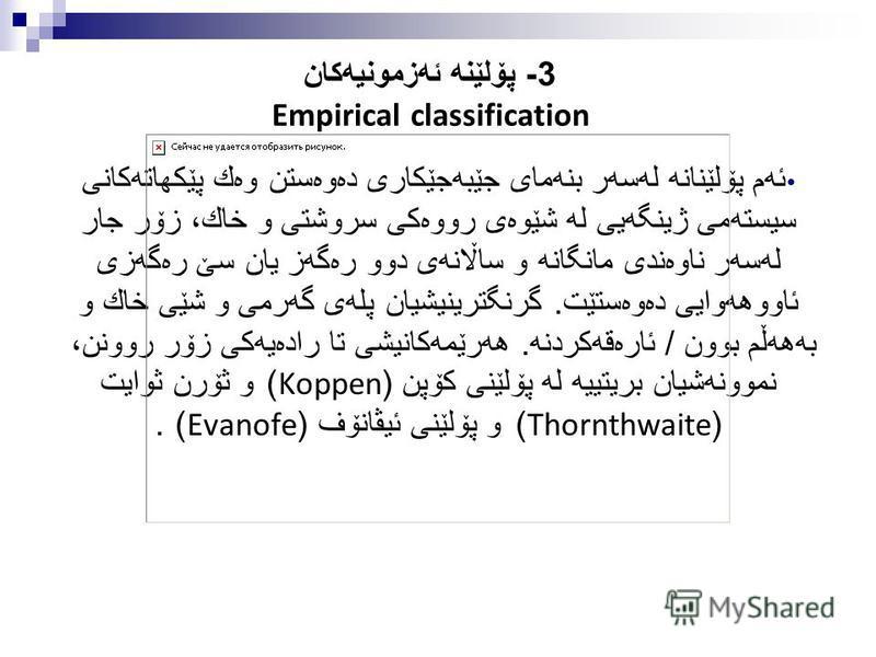 3- پۆلێنه ئه زمونیه كان Empirical classification ئه م پۆلێنانه له سه ر بنه مای جێبه جێكاری ده وه ستن وه ك پێكهاته كانی سیسته می ژینگه یی له شێوه ی رووه كی سروشتی و خاك، زۆر جار له سه ر ناوه ندی مانگانه و ساڵانه ی دوو ره گه ز یان سێ ره گه زی ئاووهه وا