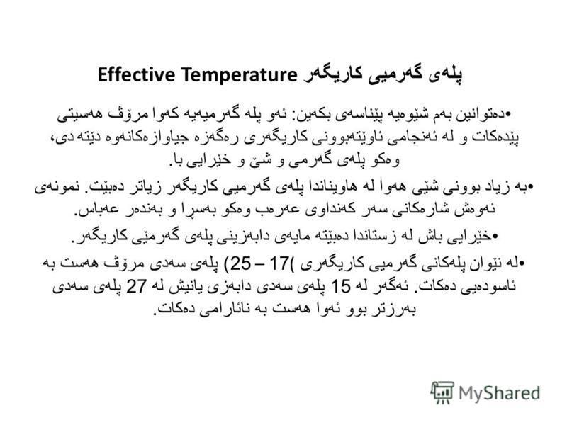 پله ی گه رمیی كاریگه ر Effective Temperature ده توانین به م شێوه یه پێناسه ی بكه ین : ئه و پله گه رمیه یه كه وا مرۆڤ هه سیتی پێده كات و له ئه نجامی ئاوێته بوونی كاریگه ری ره گه زه جیاوازه كانه وه دێته دی، وه كو پله ی گه رمی و شێ و خێرایی با. به زیاد