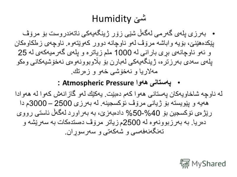 شێ Humidity به رزی پله ی گه رمی له گه ڵ شێی زۆر ژینگه یه كی ناته ندروست بۆ مرۆڤ پێكده هێنێ، بۆیه واباشه مرۆڤ له و ناوچانه دوور كه وێته وه. ناوچه ی زه لكاوه كان و ئه و ناوچانه ی بڕی بارانی له 1000 ملم زیاتره و پله ی گه رمیه كه ی له 25 پله ی سه دی به ر