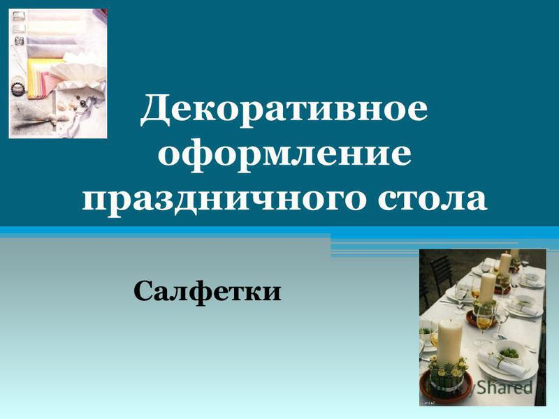 Декоративное оформление праздничного стола Салфетки