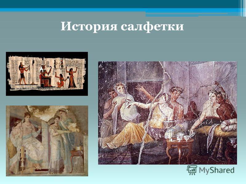 История салфетки