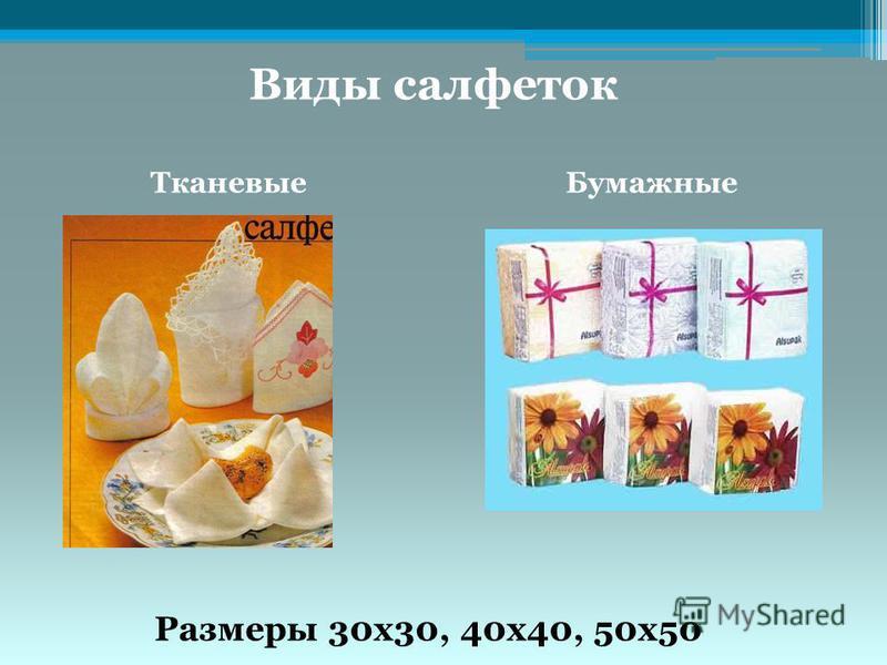 Виды салфеток Тканевые Бумажные Размеры 30 х 30, 40 х 40, 50 х 50