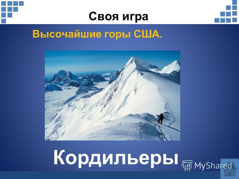 Своя игра Высочайшие горы США. Кордильеры
