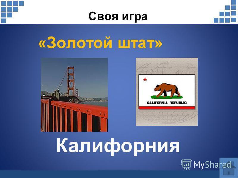 Своя игра «Золотой штат» Калифорния