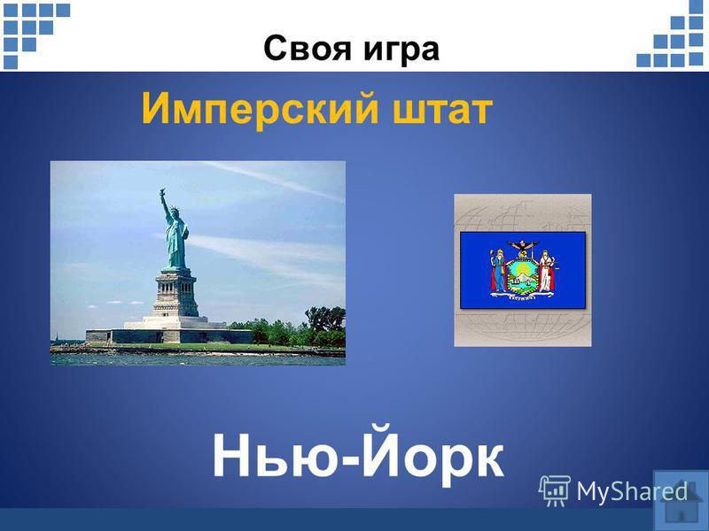 Своя игра Имперский штат Нью-Йорк