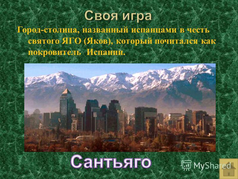 Город - столица, названный испанцами в честь святого ЯГО ( Яков ), который почитался как покровитель Испании.