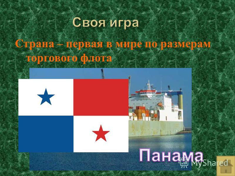 Страна – первая в мире по размерам торгового флота